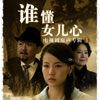 誰懂女兒心 (電視劇原聲專輯1) - Hsu Chia-Liang & 王羚柔