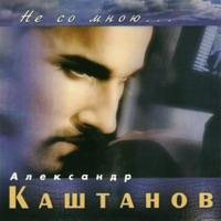 Холодный Ветер - КАШТАНОВ