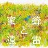 MITSUBACHI TO ENRAI Music Selecton