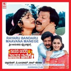 Rayaru Bandaru Maavana Manege (Original Motion Picture Soundtrack) - EP