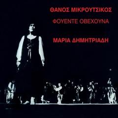 I Mpalanta Tou Xesikomou (feat. Maria Dimitriadi)