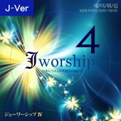 Jworship 4 (日本に与えられた賛美の油注ぎ) [Japanese Ver.]