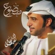 Motasoa - Eidha Al-Menhali - Eidha Al-Menhali