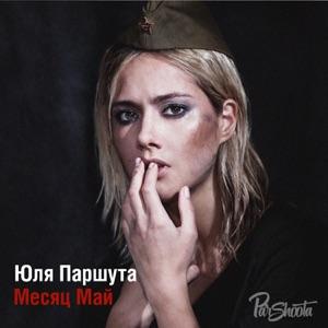 Месяц май - Single
