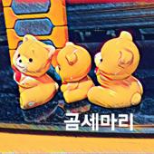 Three Bears (Instrumental)