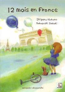 フランスの12ヶ月 駿河台出版社-フランス語