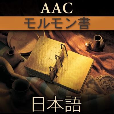 モルモン書     AAC  JAPANESE