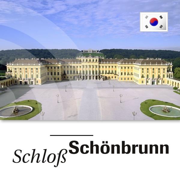 Schloß Schönbrunn - 고귀한 층의 호화 방들