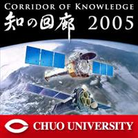 「知の回廊」2005 podcast