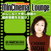 MinCinema Lounge