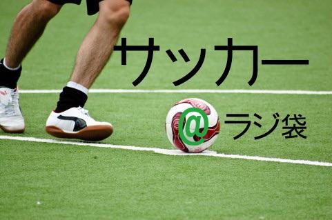 サッカー@ラジ袋