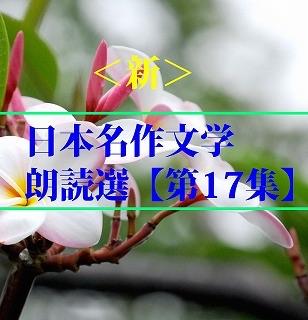 <新>日本名作文学朗読選(17) 永井荷風  teabreak編