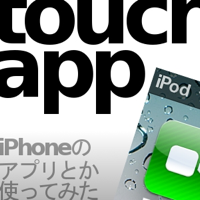 touch app podcast