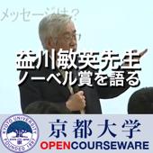 益川敏英先生 ノーベル賞を語る-学生対話集会のビデオ