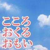 こころ おくる おもい 東日本大震災と復元納棺師 笹原留似子