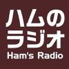 Ham's Radio ハムのラジオ