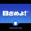 JW: 「目ざめよ!」 (gJ EPUB) podcast