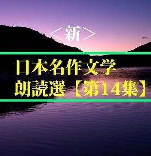 <新>日本名作文学朗読選(14) 梶井基次郎   teabreak編