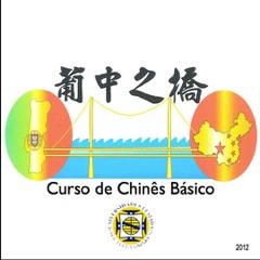 Curso de chinês básico