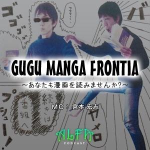 GUGU MANGA FRONTIA ~あなたも漫画を読みませんか?~ - ALFAポッドキャスト