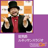 髭男爵 ルネッサンスラジオ