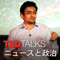 TEDTalks ニュースと政治