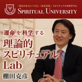 運命を科学する 理論的スピリチュアルLab