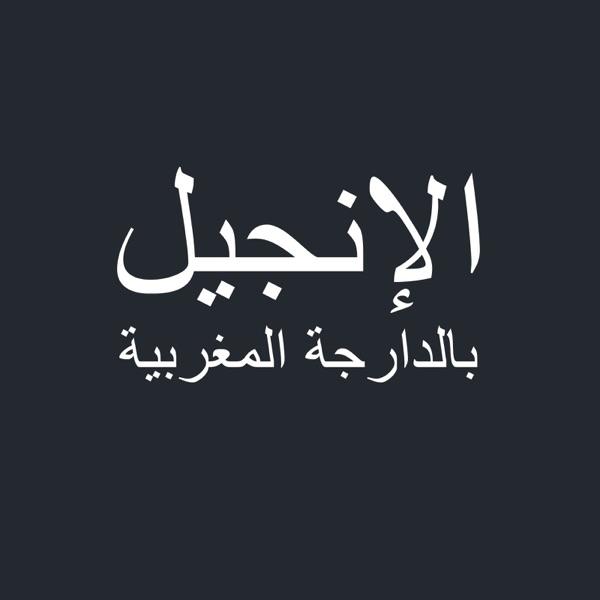 لمغربي الكتاب المقدس باللغة العربية (غير درامية) - Moroccan Arabic Bible (Non-Dramatized)