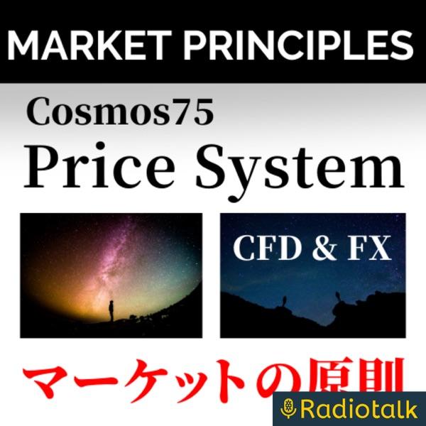 CFD&FX Cosmos75 Price System《マーケットの原則》カオストレードからの脱却