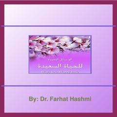 Al-Wasaa'il al-Mufidah Li al-Hayat al-Saeedah