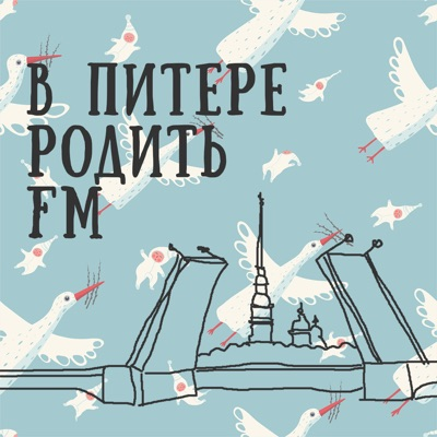 В Питере родить FM
