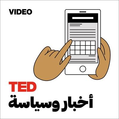 TEDTalks أخبار وسياسة:TED