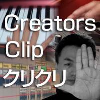 Creators Clip クリクリ podcast