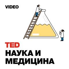 TEDTalks Наука и Медицина