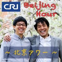 Beijing Hour~北京アワー~ podcast