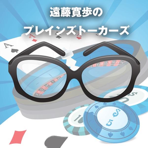 遠藤寛歩のプレインズトーカーズ