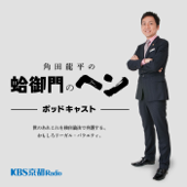 KBS京都 角田龍平の蛤御門のヘン