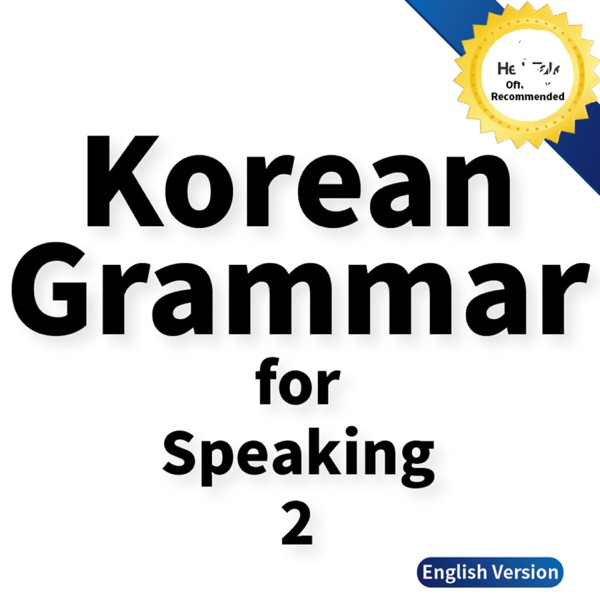 Korean Grammar for Speaking (2)