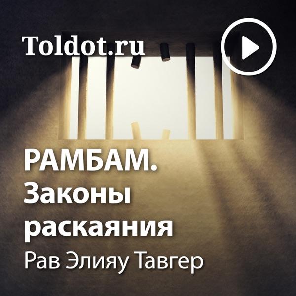 Рав Элияу Тавгер — РАМБАМ. Законы раскаяния
