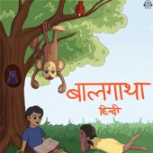 बालगाथा हिंदी कहानियाँ - Baalgatha Hindi