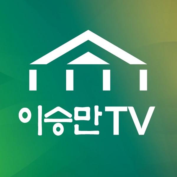 이승만 TV 팟캐스트