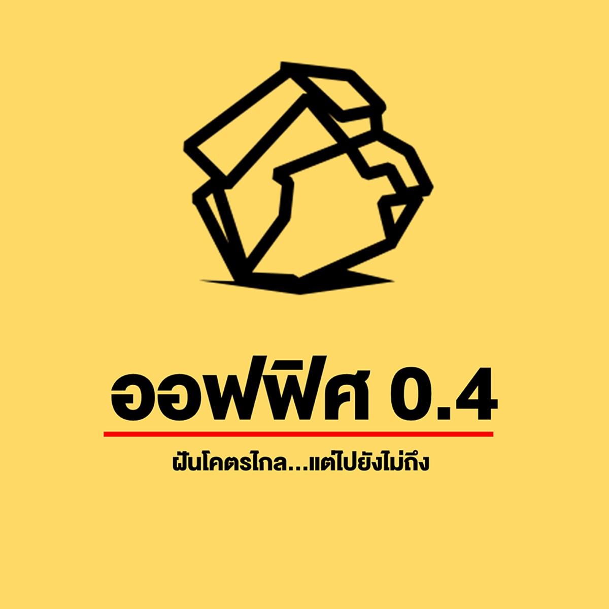 ออฟฟิศ 0.4
