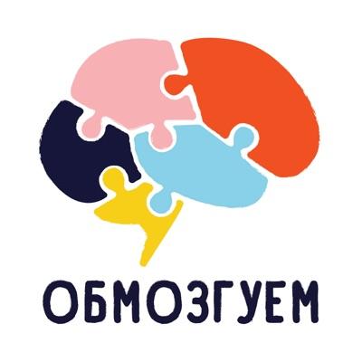 обмозгуем:Anastasiya Mozgovaya