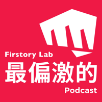 Firstory Lab 最偏激的 Podcast podcast