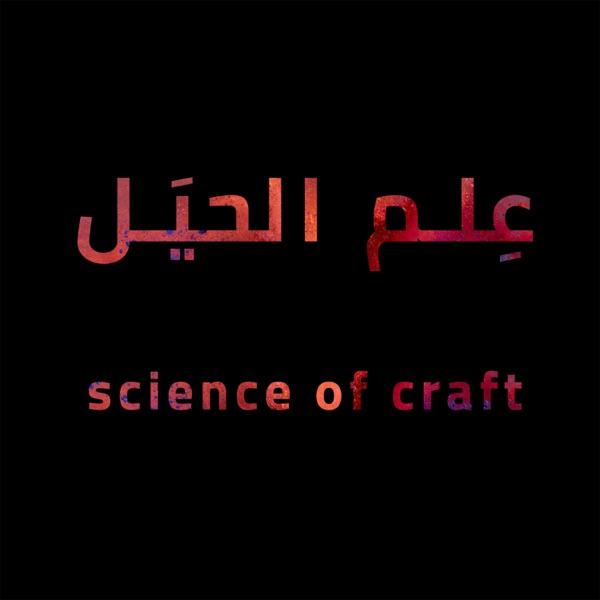 علم الحيل   Science of Craft