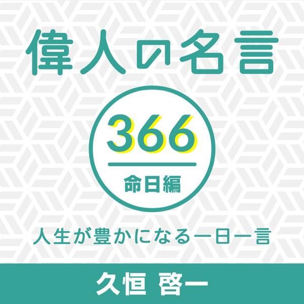 第28回 小倉昌男 (音声講座『ビジネスに活かす偉人の名言』)