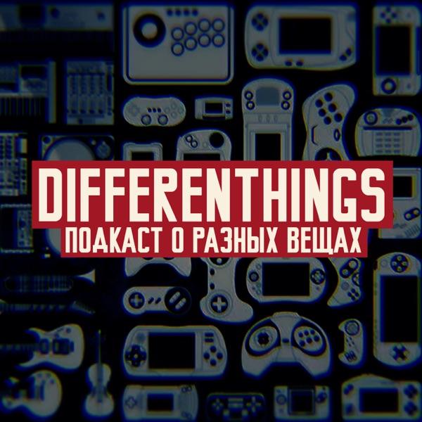Differenthings - Подкаст О Разных Вещах