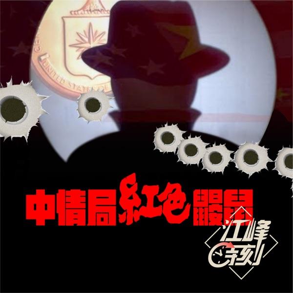 江峰時刻-CIA的紅色鼴鼠