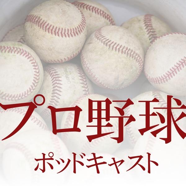 プロ野球ポッドキャスト