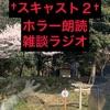 ホラー朗読雑談ラジオ【スキャストseason2】